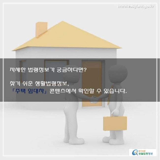 자세한 법령정보가 궁금하다면, 찾기쉬운 생활법령정보 사이트를 방문하세요!